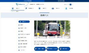 小田急バス公式サイト