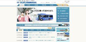 サンデン交通 公式サイト