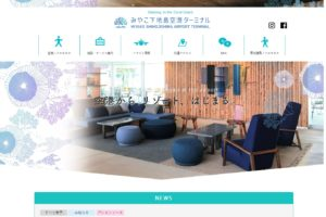 下地島空港公式サイト