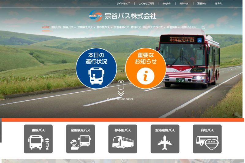 宗谷バス公式サイト