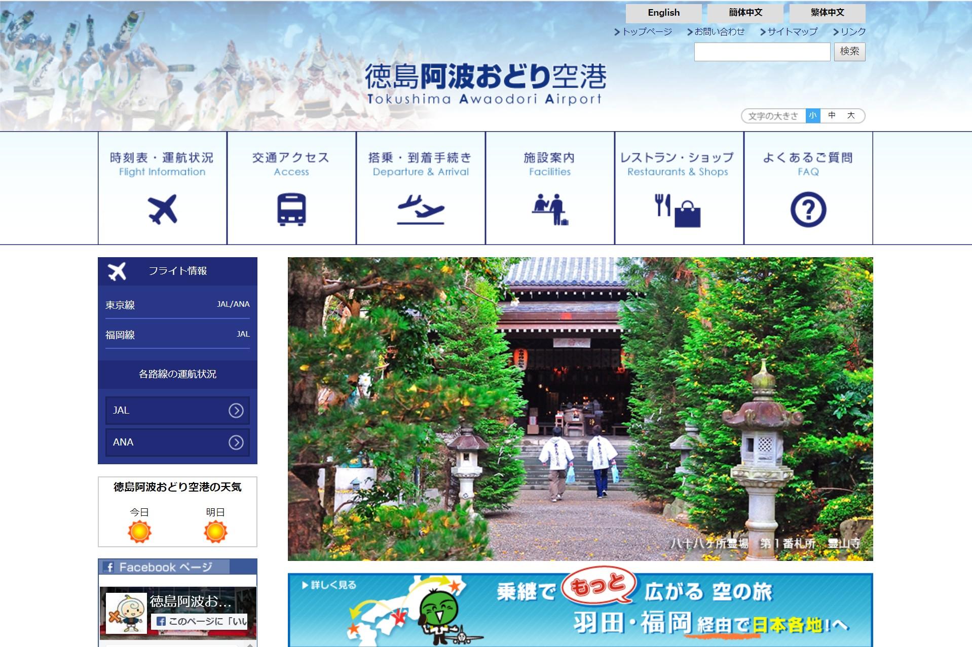 徳島空港公式サイト