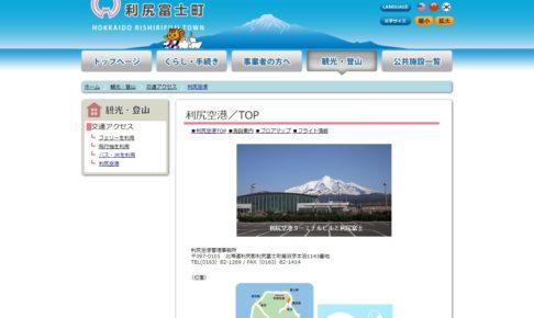 利尻空港トップページ(利尻富士町公式HPより)