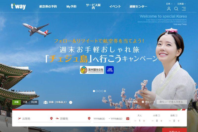 ティーウェイ航空公式サイト