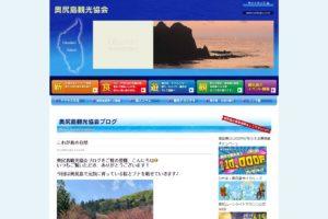 奥尻島観光協会公式サイト