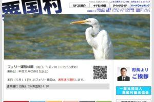 粟国村公式サイト