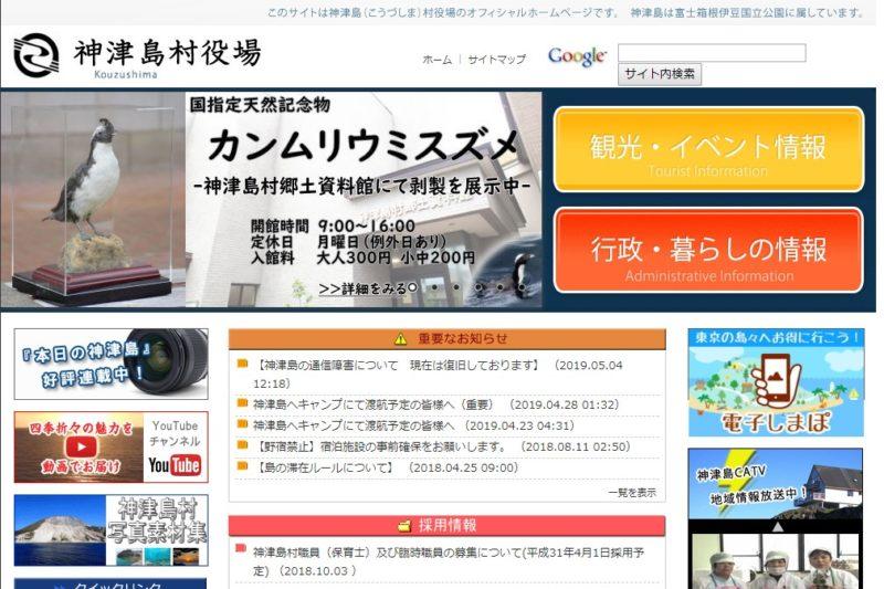 神津島村役場公式サイト