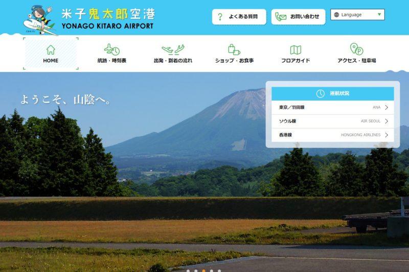 美保飛行場(米子鬼太郎空港)公式サイト