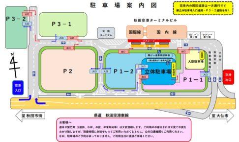秋田空港 駐車場