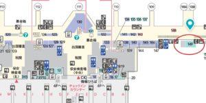羽田空港 T3 SKY LOUNGE SOUTH