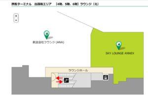 羽田空港国際線ターミナル SKY LOUNGE ANNEX