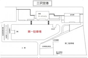 三沢空港駐車場Map
