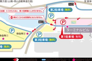岡山空港駐車場Map(出典:岡山空港公式サイト)