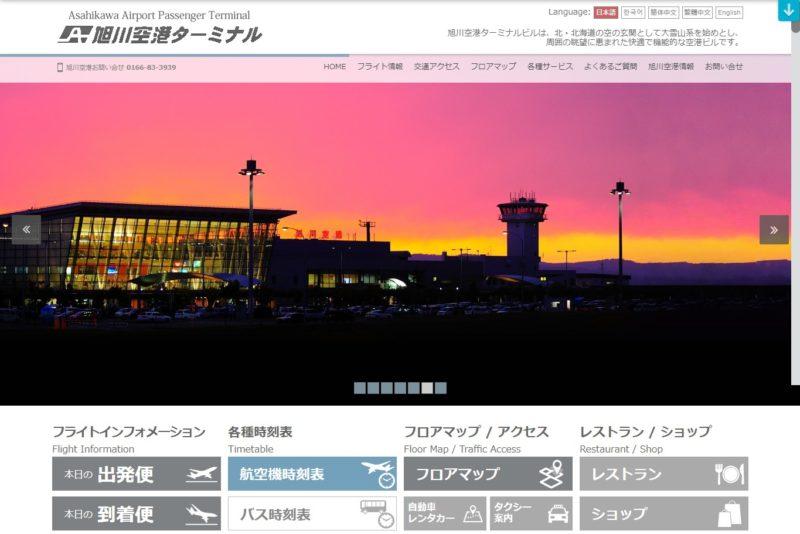 旭川空港公式サイト