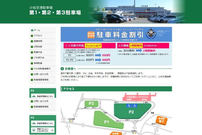 小松空港駐車場公式サイト