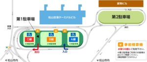 松山空港駐車場Map