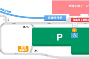 宮崎空港駐車場Map