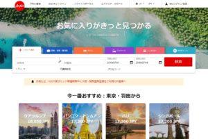 エアアジア公式サイト