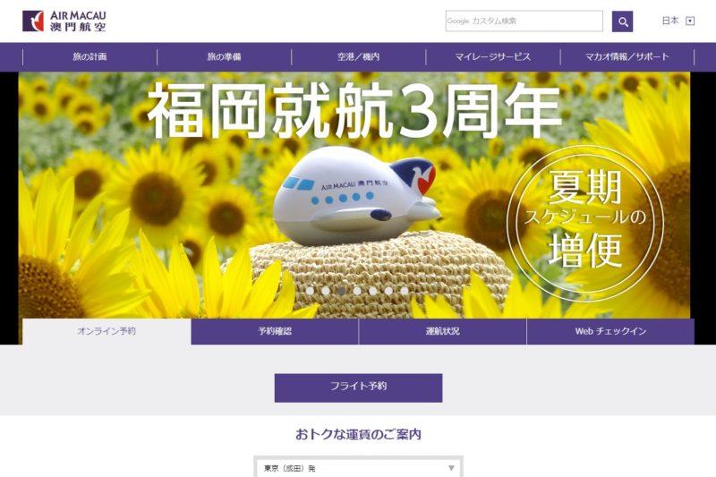 マカオ航空公式サイト