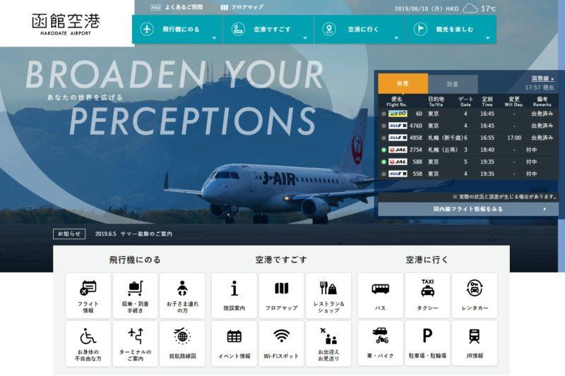 函館空港公式サイト
