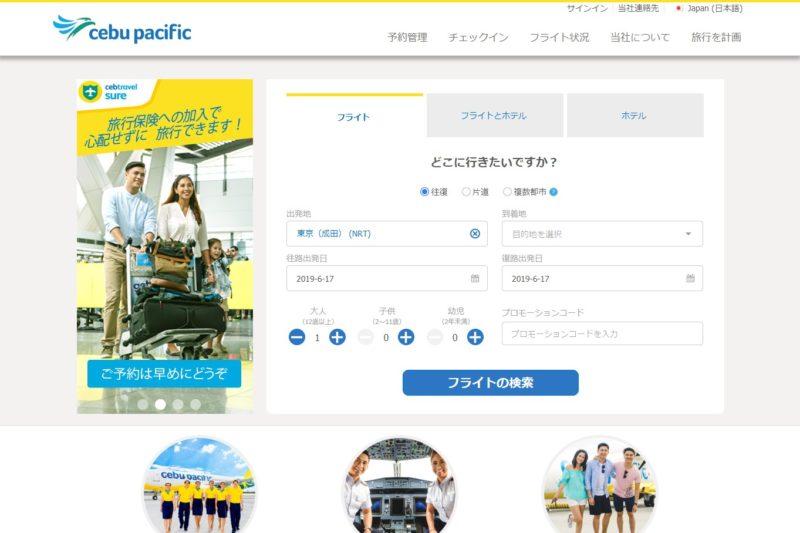 セブパシフィック航空公式サイト