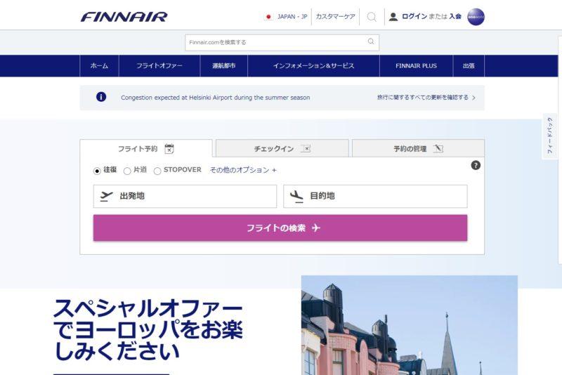 フィンランド航空公式サイト