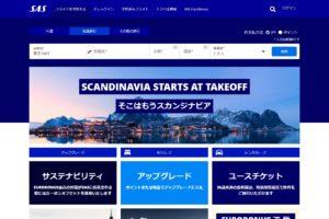 スカンジナビア航空公式サイト