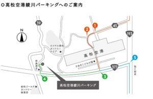 高松空港綾川パーキング:公式サイトより引用
