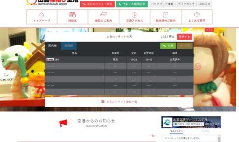 出雲空港公式サイト