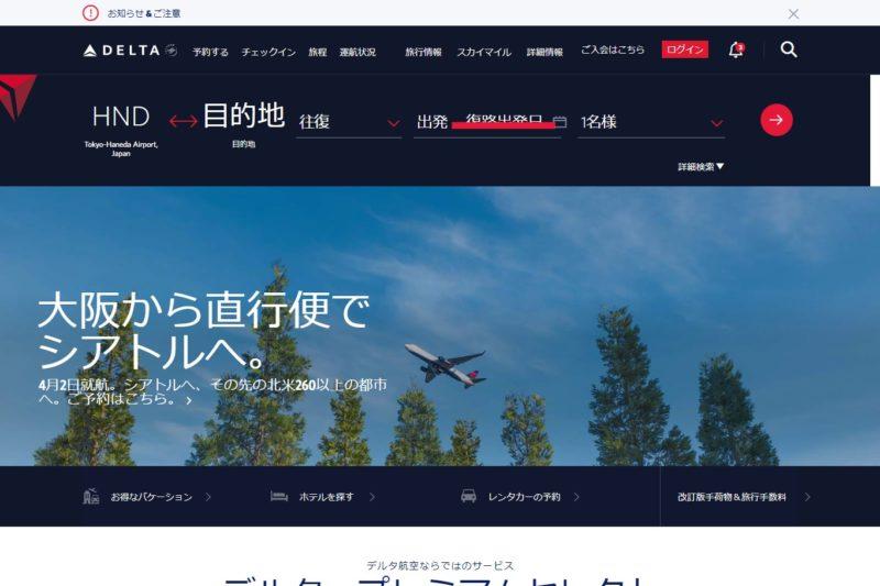 デルタ航空公式サイト