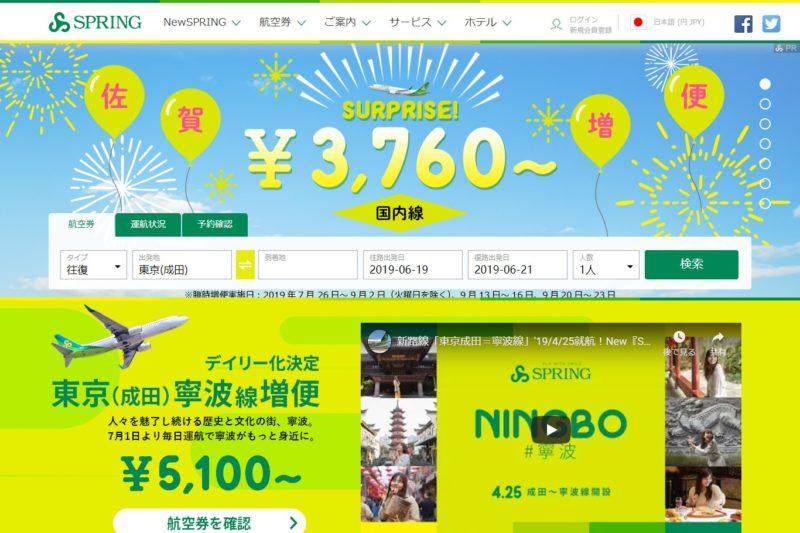 春秋航空日本公式サイト