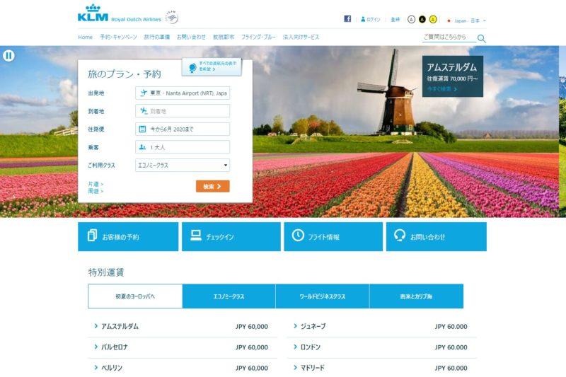 KLMオランダ航空公式サイト