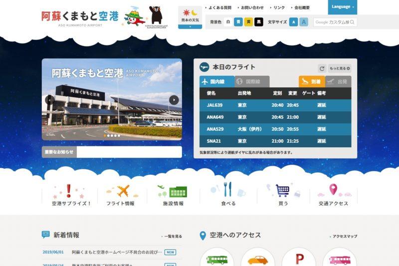 熊本空港公式サイト
