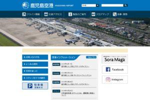 鹿児島空港公式サイト