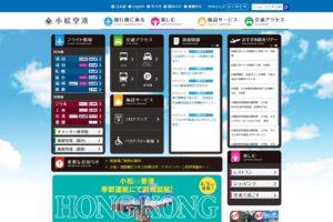 小松空港公式サイト