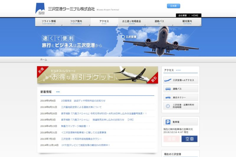 三沢空港公式サイト