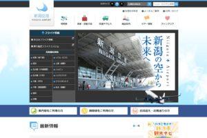 新潟空港公式サイト