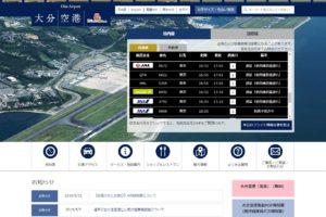 大分空港公式サイト