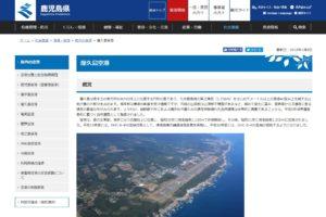 屋久島空港(鹿児島県公式ホームページ)