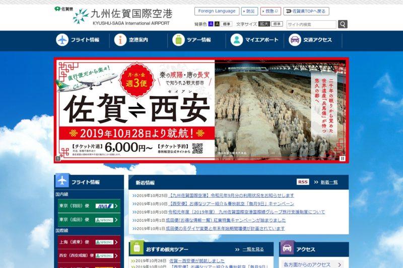 佐賀空港公式サイト