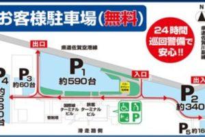 佐賀空港公式サイトより引用