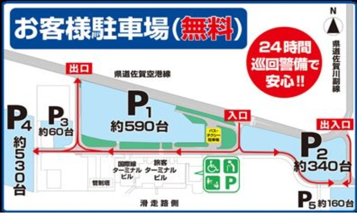 九州佐賀国際空港公式サイトより引用