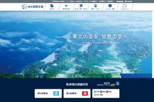 仙台空港公式サイト