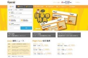 タイガーエア・台湾公式サイト