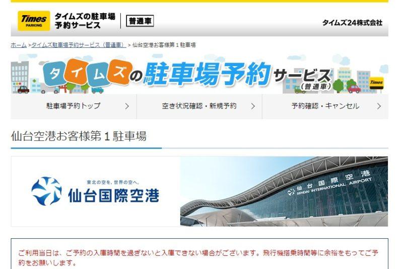 仙台空港第1駐車場予約サイト