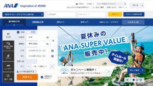 ANA公式サイト