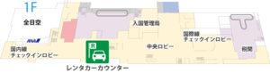 富山空港レンタカーカウンター地図(出典:富山空港公式サイト)