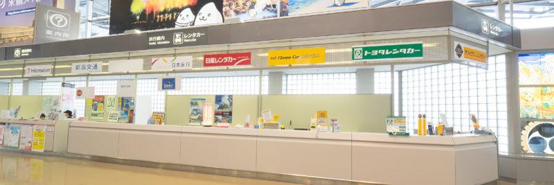 新潟空港レンタカー会社(出典:新潟空港ビルディング公式サイト)
