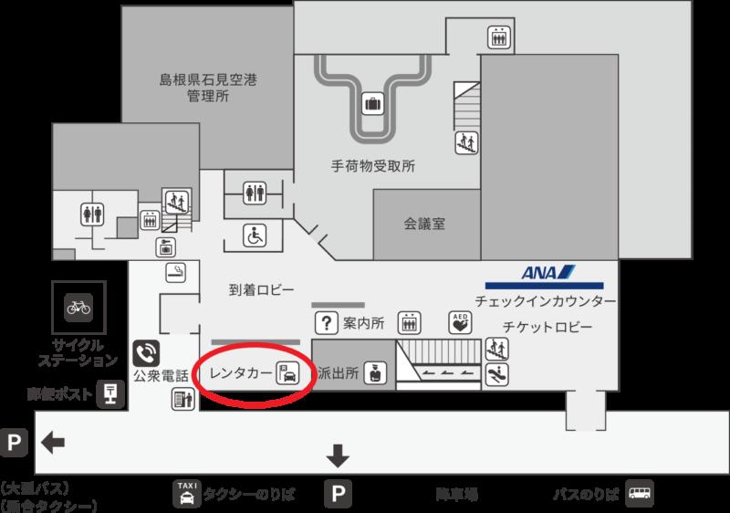 石見空港レンタカーカウンター地図(出典:石見空港公式サイト)