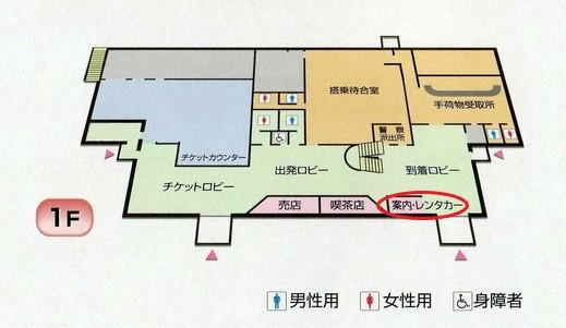紋別空港レンタカーカウンター地図(出典:紋別空港公式サイト)