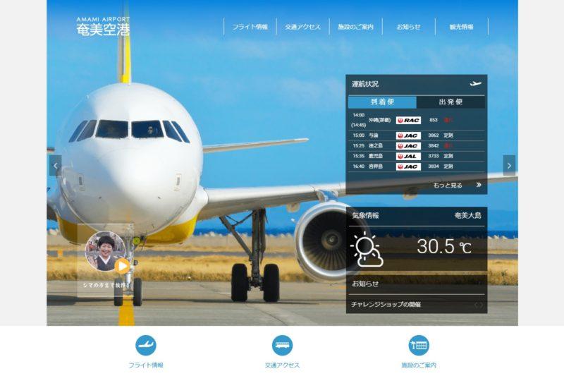 奄美空港公式サイト